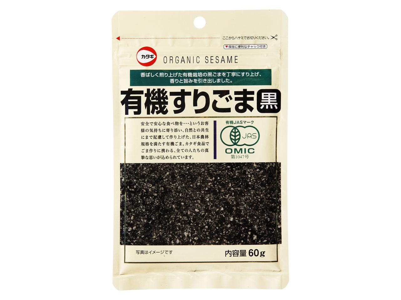 有機すりごま 黒 60g