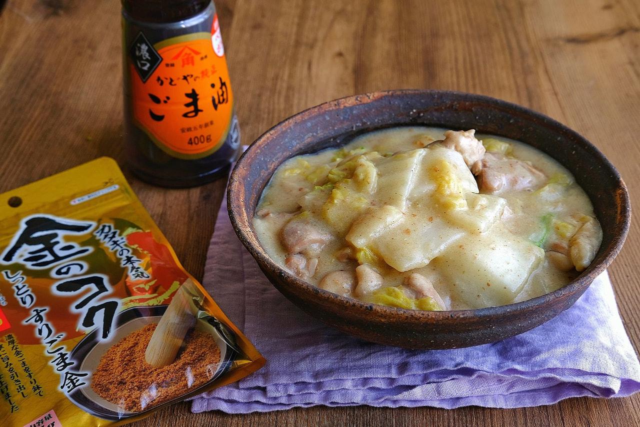 【かどや製油×カタギ食品 コラボレシピ】鶏肉と白菜の和風ごま豆乳クリーム煮